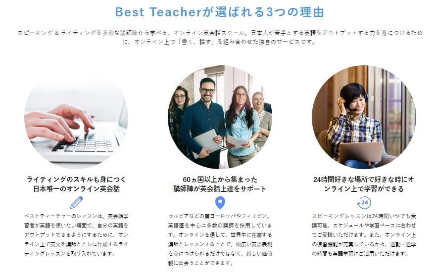 Best Teacher(ベストティーチャー)が選ばれる理由