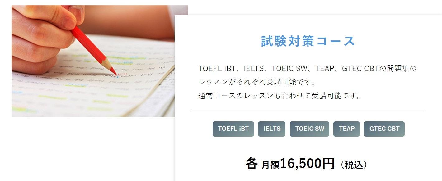 Best Teacher(ベストティーチャー)の試験対策コース【TOEFL iBT、IELTS、TOEIC SW、TEAP、GTEC CBT】