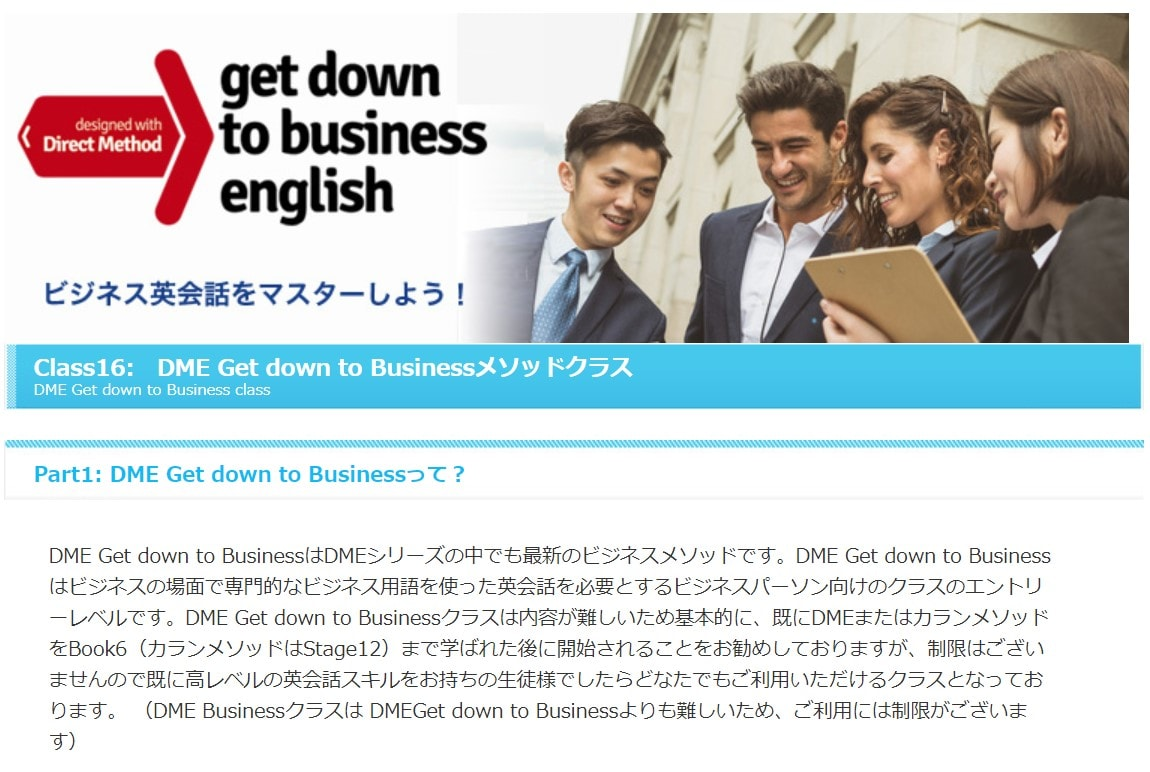 English Bell(イングリッシュベル)のDME Get down to Businessメソッドクラス