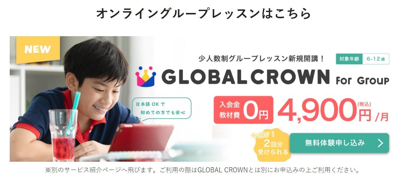 GLOBAL CROWN(グローバルクラウン)のグループレッスンの画像