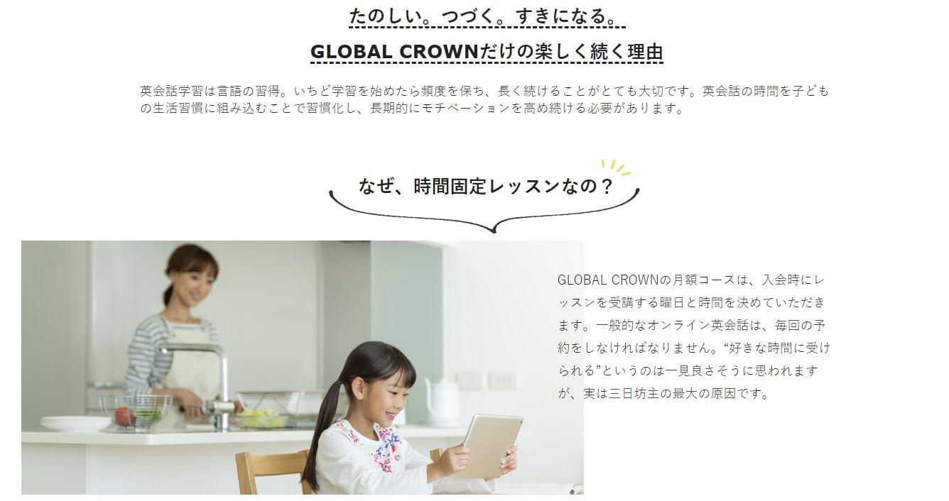 GLOBAL CROWN(グローバルクラウン)は面倒な予約不要(レッスン時間が固定)