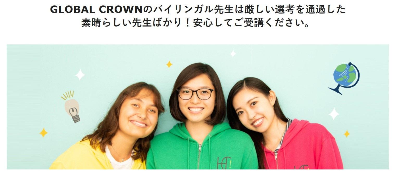 GLOBAL CROWN(グローバルクラウン)の海外歴平均5.8年の日本人バイリンガル講師