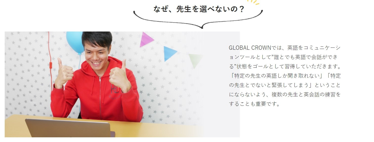 GLOBAL CROWN(グローバルクラウン)は講師が固定