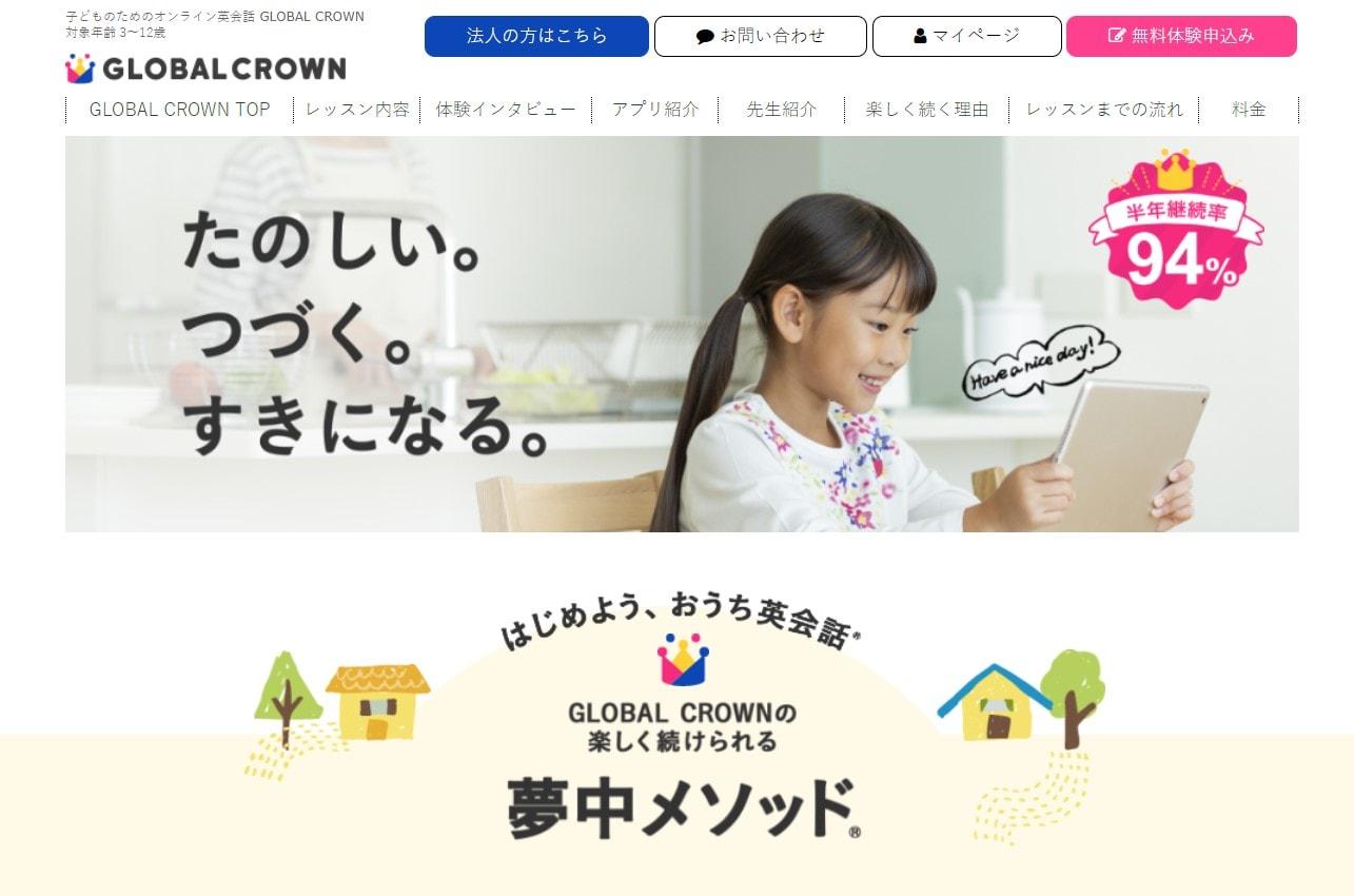 GLOBAL CROWN(グローバルクラウン)のトップ画像