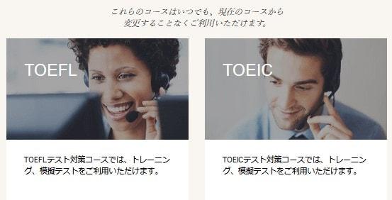 EFイングリッシュライブはTOEIC/TOEFLテストの対策可能