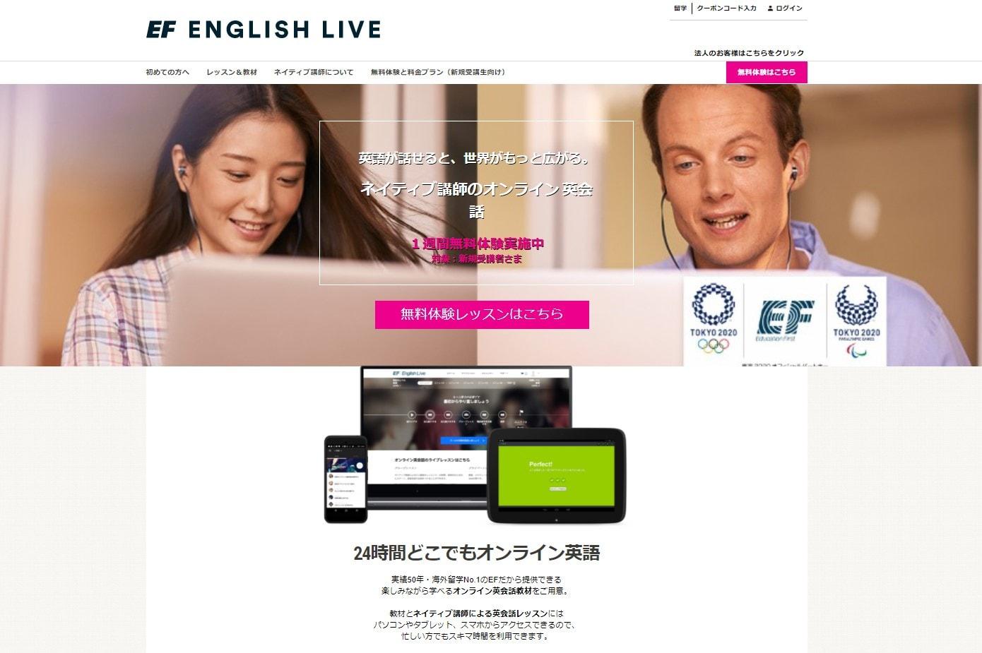 EFイングリッシュライブのトップページ