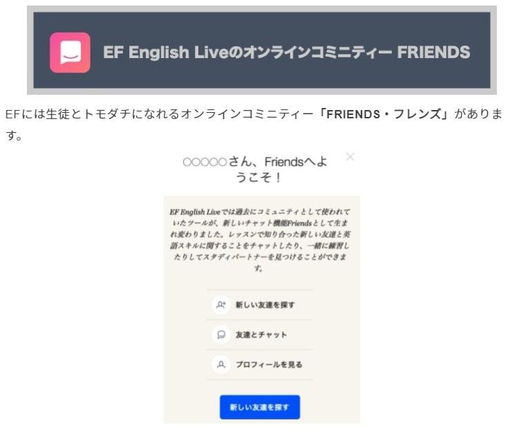 EFイングリッシュライブの世界中の勉強仲間とつながれるコミニティー機能「FRIENDS」