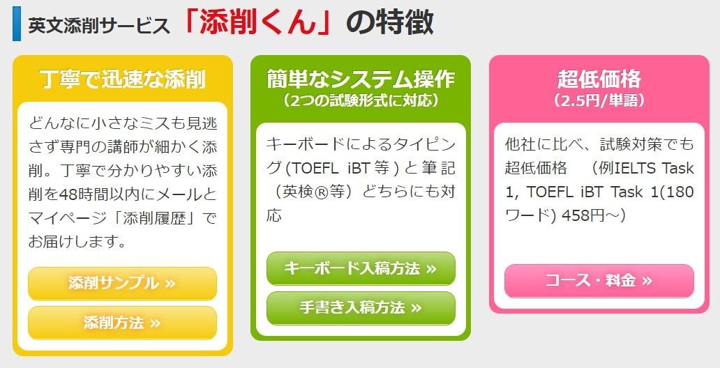 mytutor(マイチューター)の英文添削サービスの「添削くん」の特徴