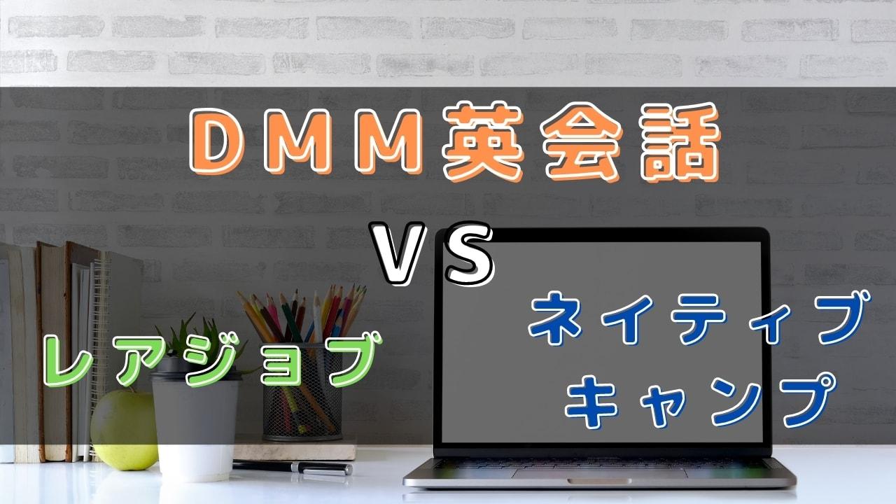 DMM英会話とレアジョブ英会話とネイティブキャンプの比較