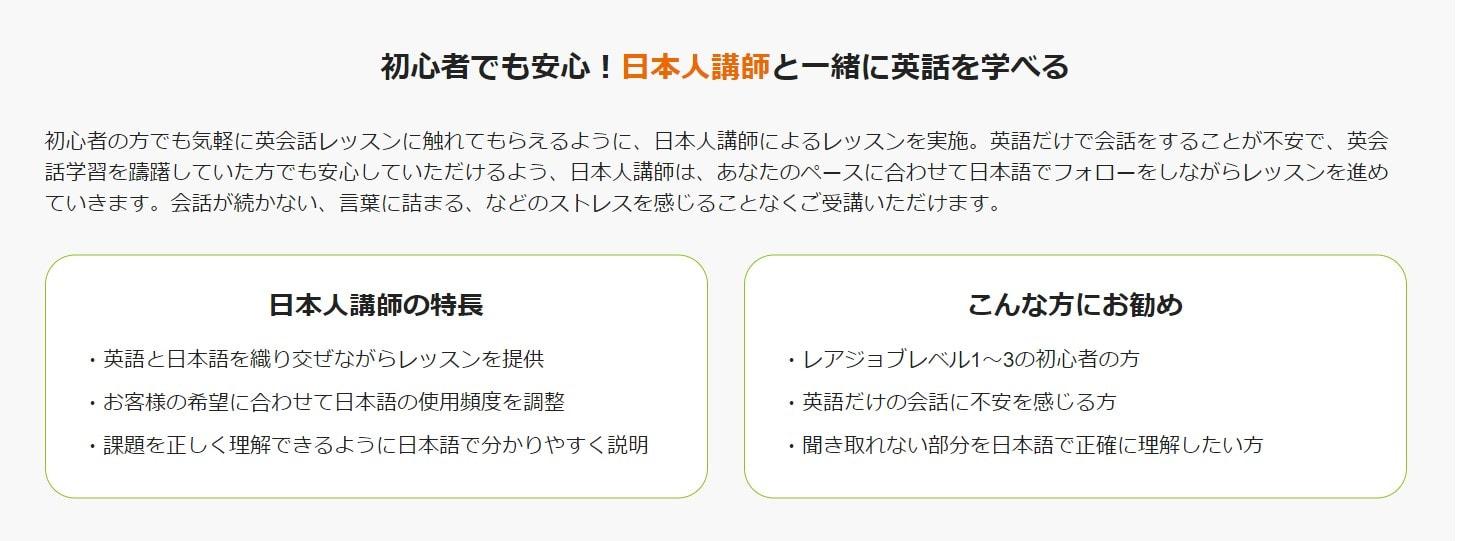 レアジョブ英会話の初心者向けの日本人講師