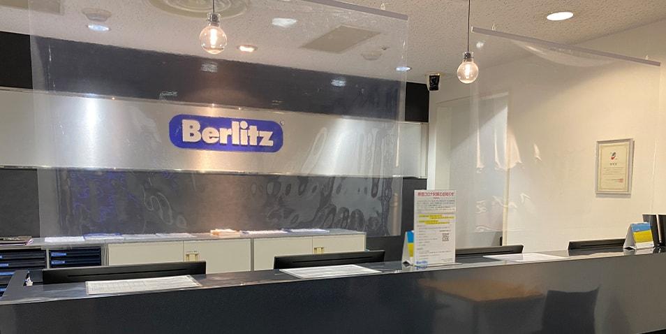 ベルリッツ(Berlitz)はアクセス抜群、設備の整った清潔感のあるスクール
