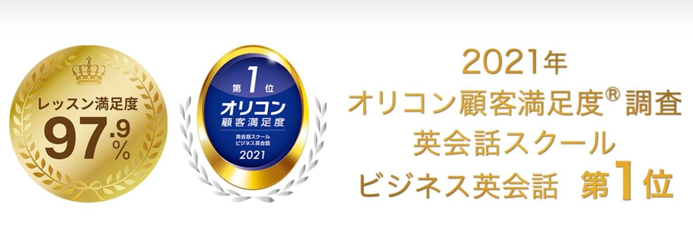 ベルリッツ(Berlitz)は2021年ビジネス英会話オリコン顧客満足度NO.1