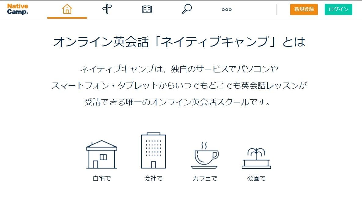 ネイティブキャンプはSkypeは使用せず、独自のオンラインソフトを使用している