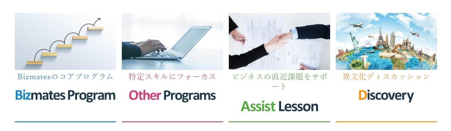 Bizmates(ビズメイツ)のビジネス英語の課題をすべて解決できる4つのレッスンタイプ