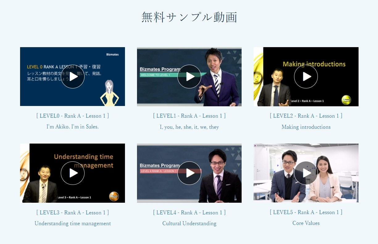 「Video Lesson」のサンプル動画