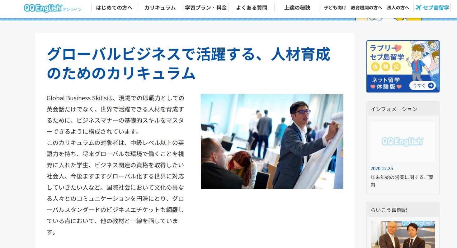 QQEnglishのGlobal Business Skills