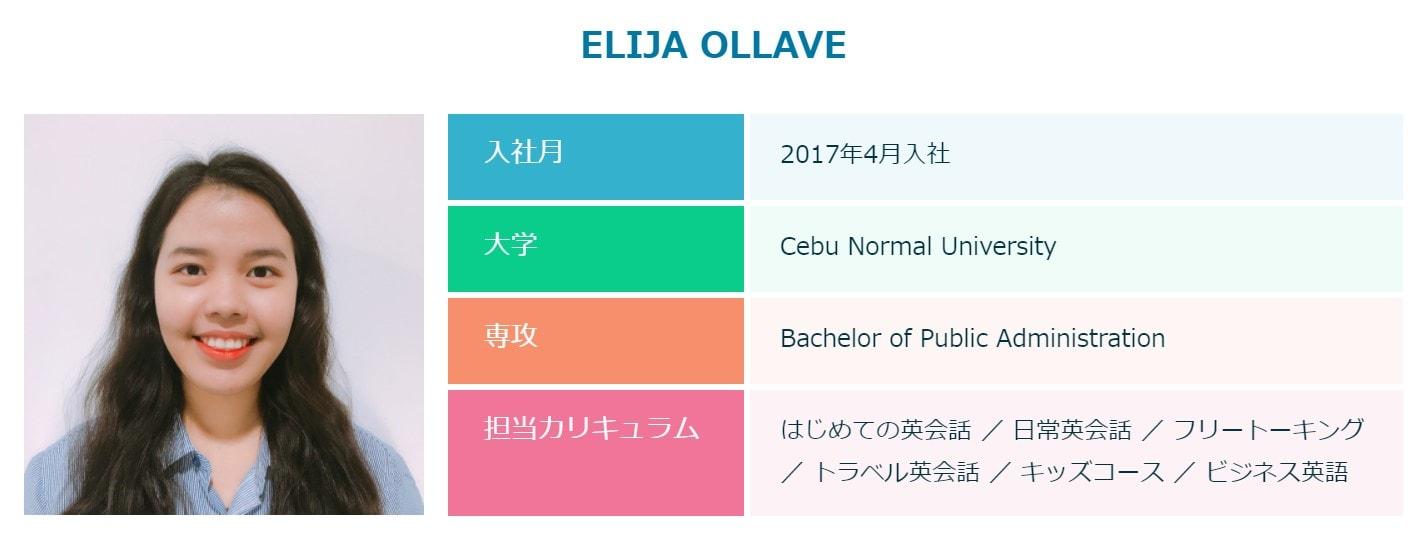 クラウティの人気講師ELIJA OLLAVE講師