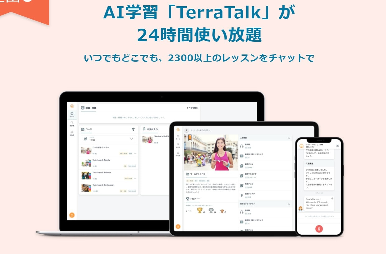 クラウティはAI学習「TerraTalk」が24時間使い放題