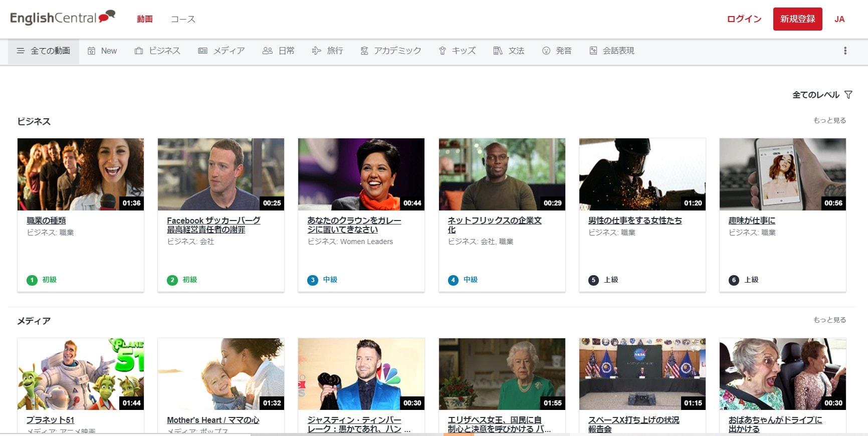 Englishcentralの最大の特徴は15,400以上の動画教材