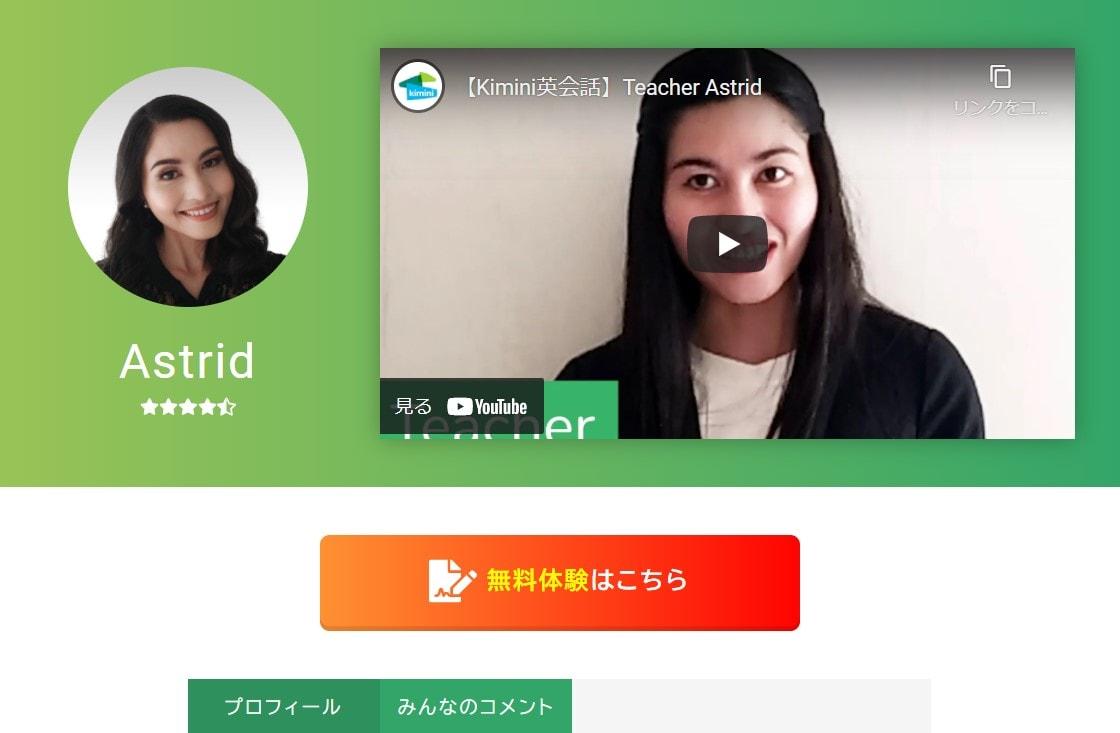 kimini英会話の人気講師3:Astrid