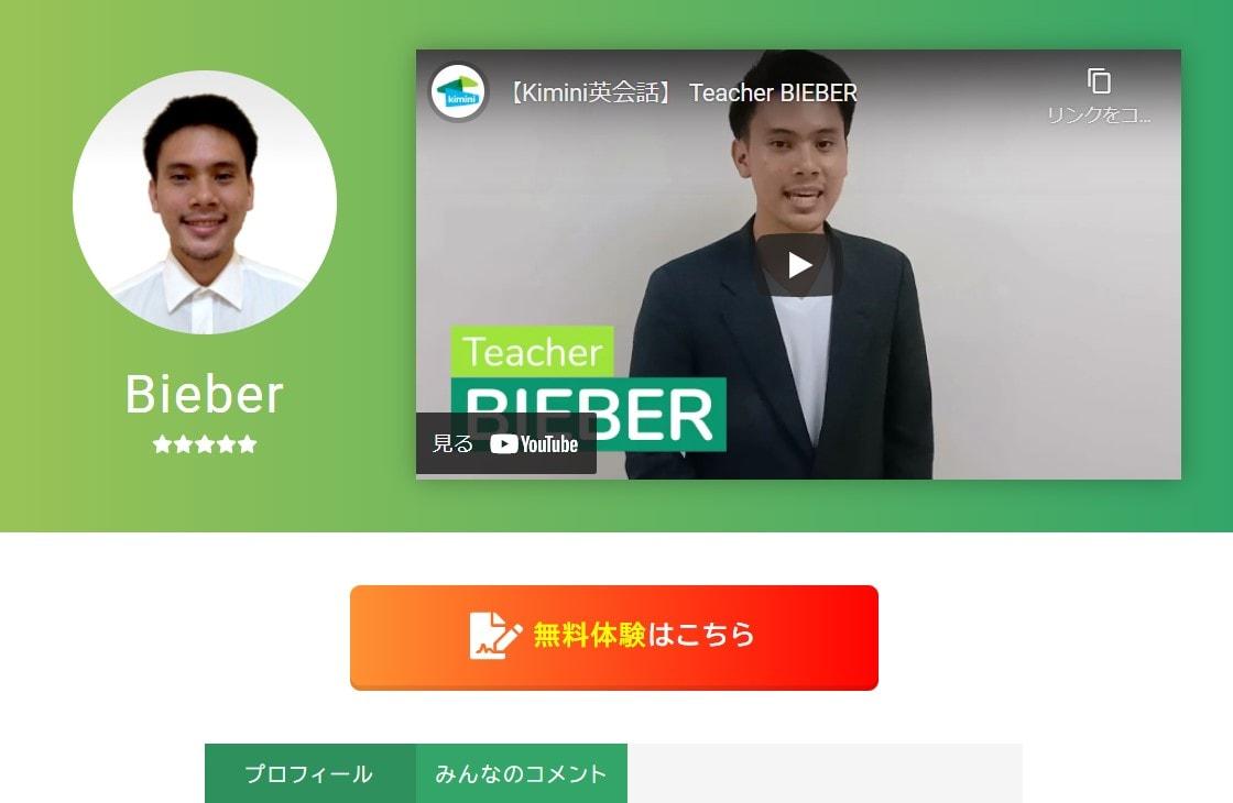 kimini英会話の人気講師4:Bieber