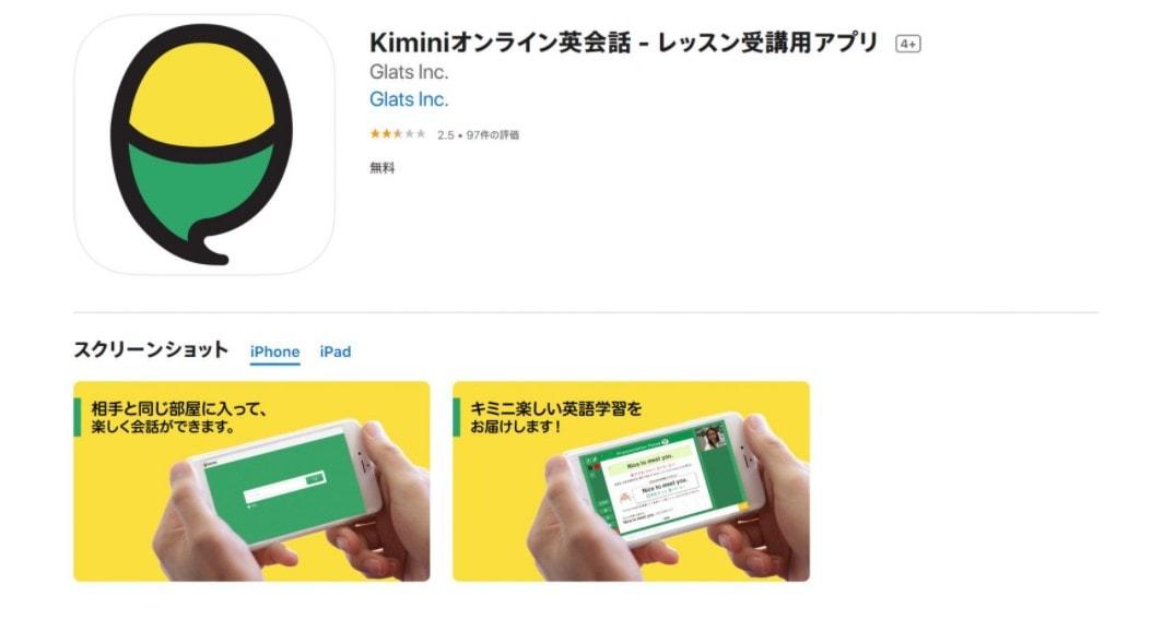 kimini英会話のiPhone版のアプリ