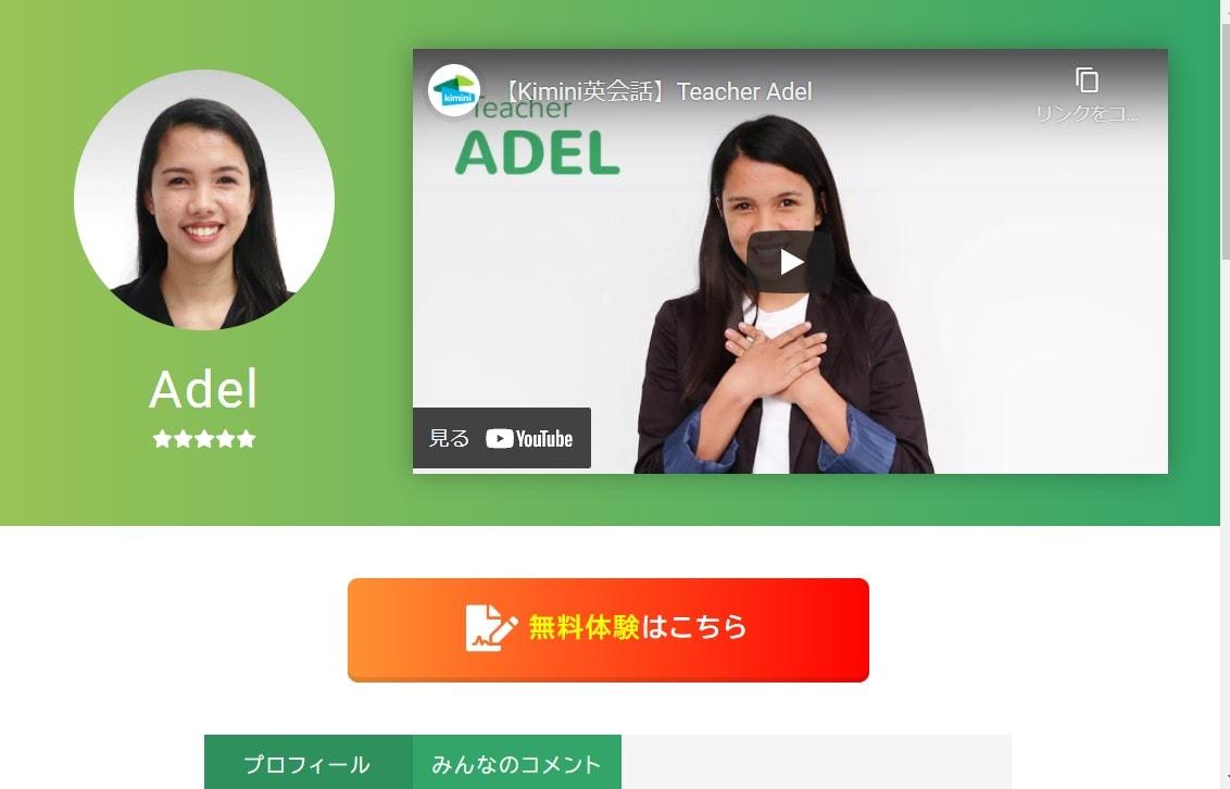 kimini英会話の人気講師1:Adel