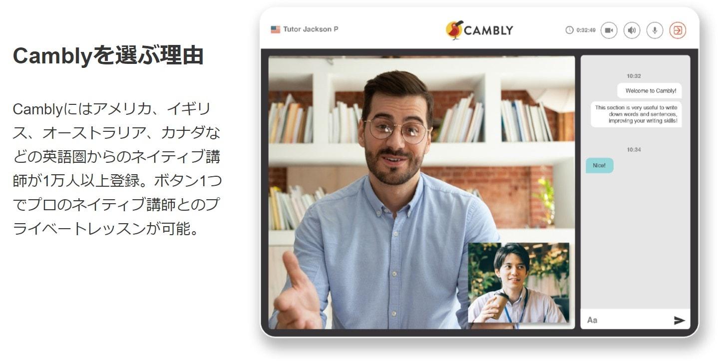 Camblyは全て100%ネイティブ講師