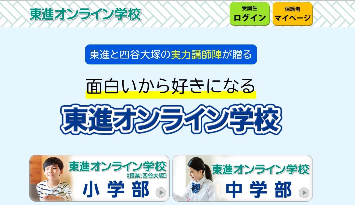 【東進ハイスクール×四谷大塚】東進オンライン学校の画像