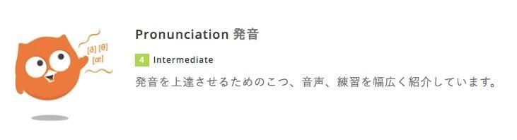 DMM英会話の発音コース1