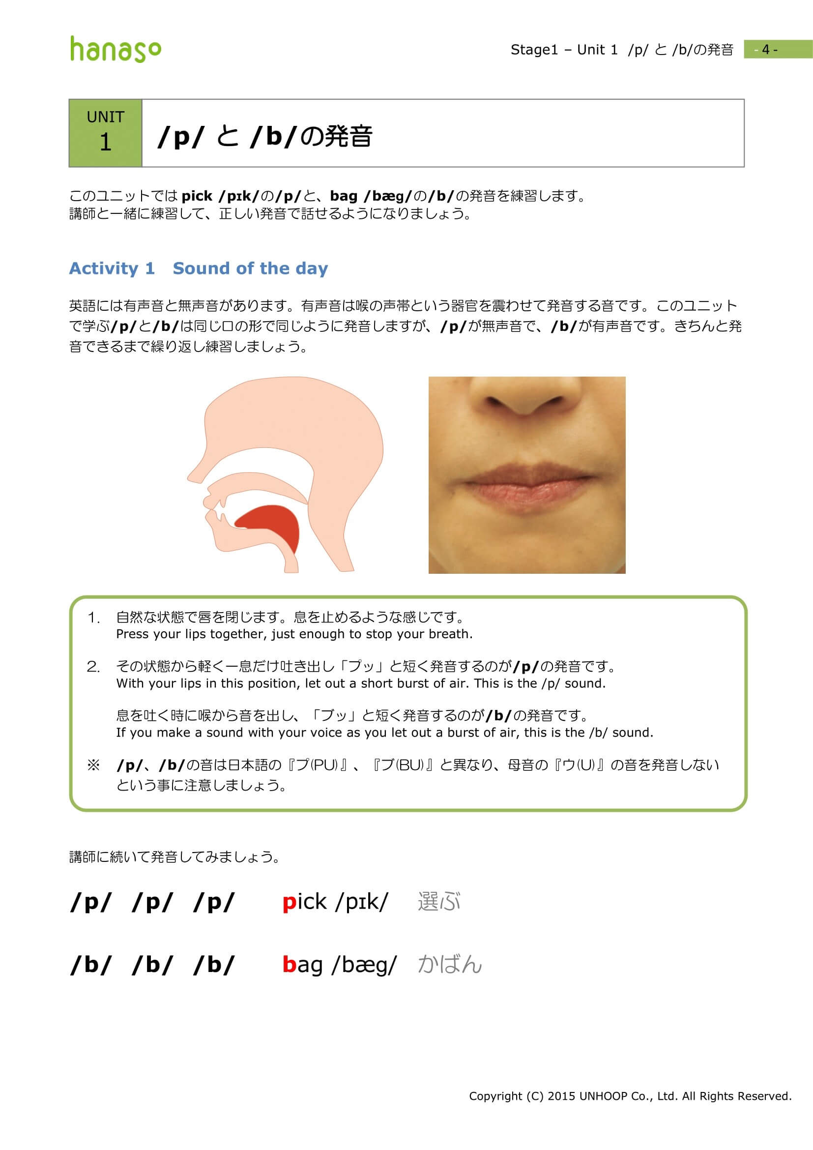 hanaso英会話の発音コースの画像3