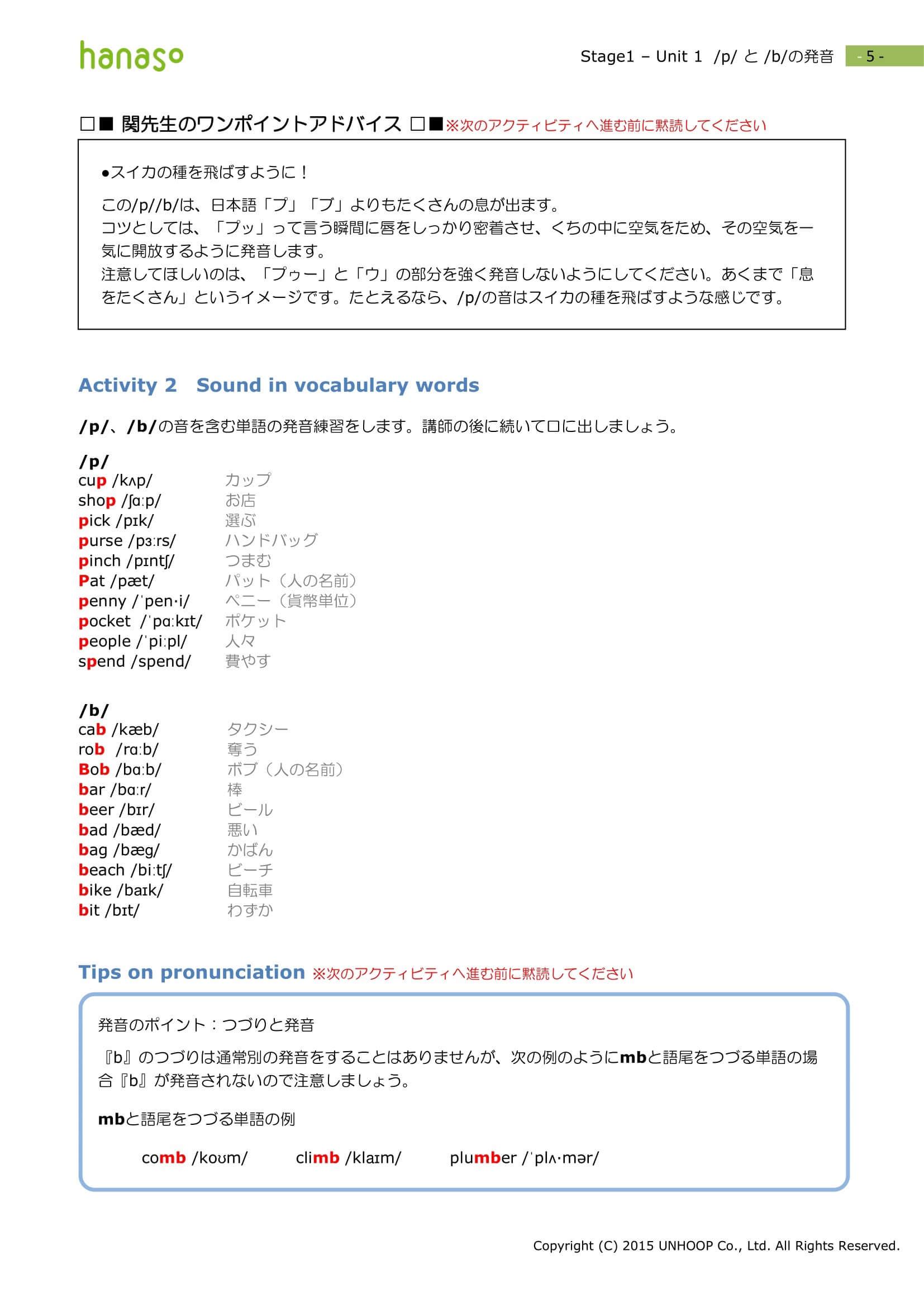 hanaso英会話の発音コースの画像4