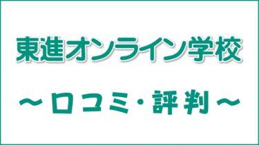 【口コミ24個】東進オンライン学校の本当の評判は?料金が9年間無料って本当?