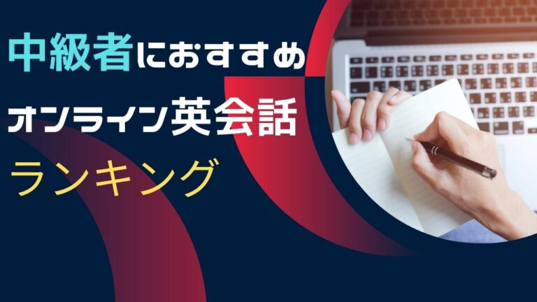 【中級者向け】オンライン英会話おすすめランキング10選を比較 効果的な使い方も解説