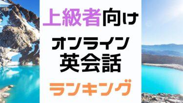 【上級者向け】オンライン英会話おすすめランキング10選|評判・料金・教材で比較