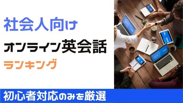 【社会人向け】オンライン英会話おすすめ人気ランキング10選|初心者対応のみを厳選