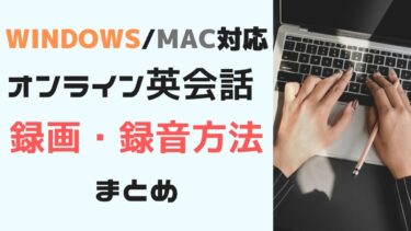 【Windows/Mac】オンライン英会話の復習に効果的な録画・録音方法|おまけ:YouTube