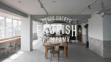 【口コミ30個】ENGLISH COMPANYの本当の評判は?英語教育のプロが初心者向けに評価