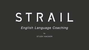 【口コミ22個】STRAIL(ストレイル)の本当の評判は?英語教育のプロが料金や効果を評価