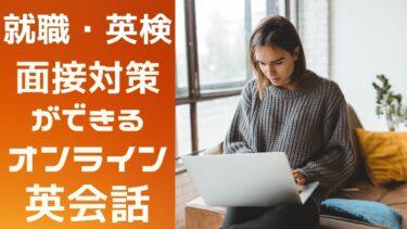 【就職・英検】面接対策ができるオンライン英会話7選|評判・口コミ・料金で比較
