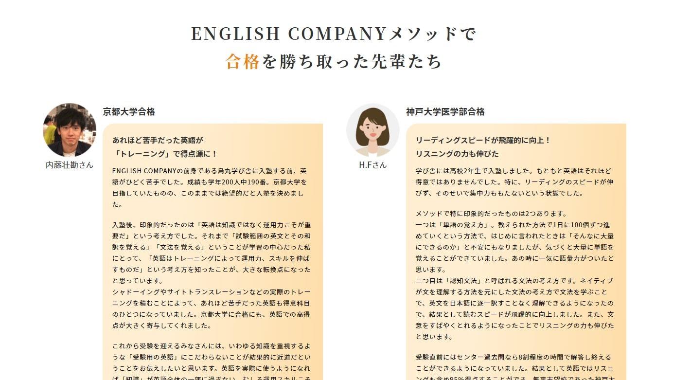 ENGLISH COMPANY 大学受験部の先輩達の声